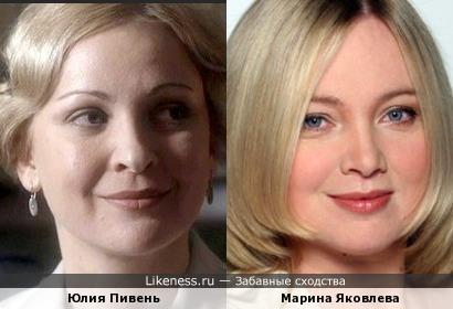 Актрисы Юлия Пивень и Марина Яковлева