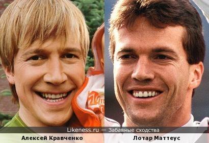 Алексей Кравченко и Лотар Маттеус