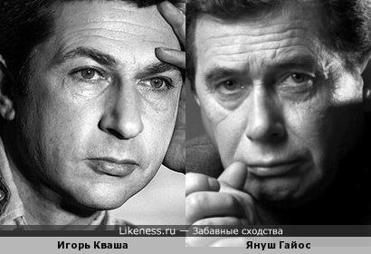 Актеры Игорь Кваша и Януш Гайос