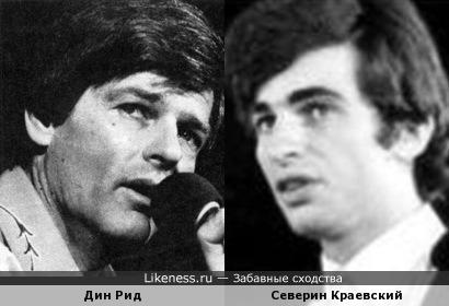 Дин Рид и Северин Краевский
