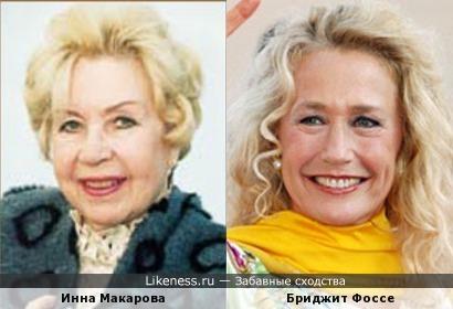Актрисы Инна Макарова и Бриджит Фоссе