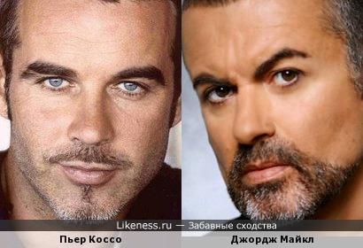 Пьер Коссо и Джордж Майкл