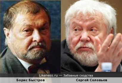 Борис Быстров и Сергей Соловьев