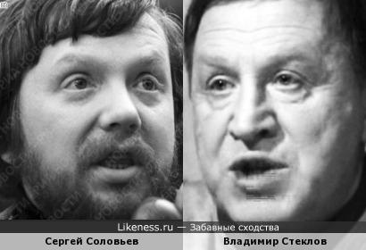 Сергей Соловьев и Владимир Стеклов