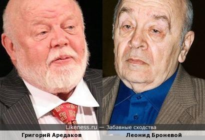 Григорий Аредаков и Леонид Броневой