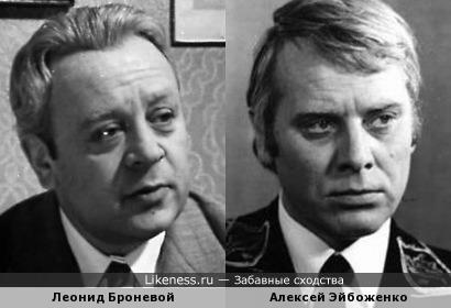Актеры Леонид Броневой и Алексей Эйбоженко