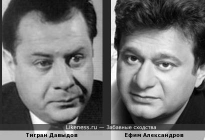 Тигран Давыдов и Ефим Александров