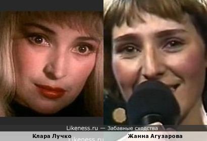 Клара Лучко и Жанна Агузарова