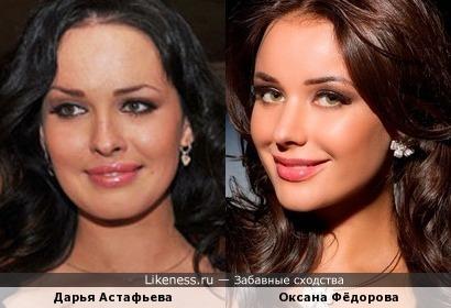 Дарья Астафьева и Оксана Фёдорова
