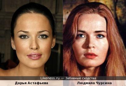 Дарья Астафьева и Людмила Чурсина