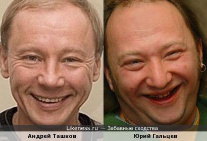 Андрей Ташков и Юрий Гальцев