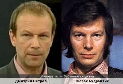 Дмитрий Петров и Юозас Будрайтис