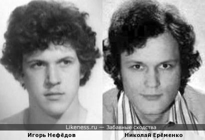 Актеры Игорь Нефёдов и Николай Ерёменко