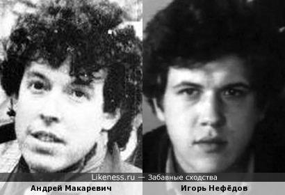 Андрей Макаревич и Игорь Нефёдов