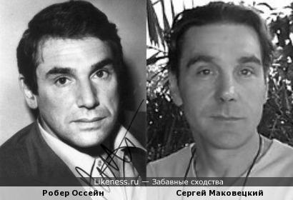 Актеры Робер Оссейн и Сергей Маковецкий