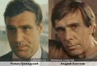 Актеры Роман Громадский и Андрей Болтнев
