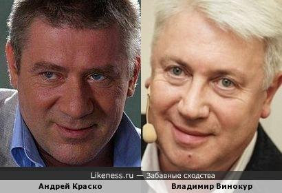 Андрей Краско и Владимир Винокур