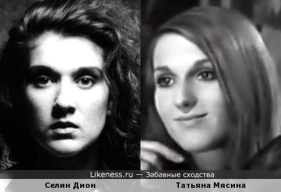 Селин Дион и Татьяна Мясина