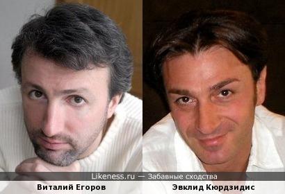 Актеры Виталий Егоров и Эвклид Кюрдзидис