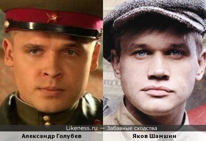 Актеры Александр Голубев и Яков Шамшин