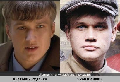 Актеры Анатолий Руденко и Яков Шамшин