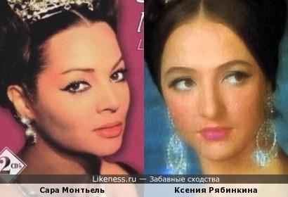 Сара Монтьель и Ксения Рябинкина