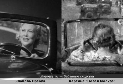 Всегда думала, что на картине изображена Любовь Орлова