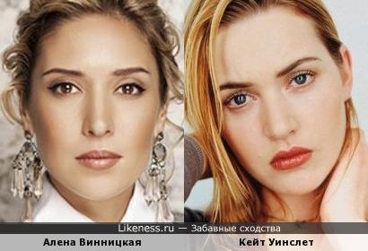Алена Винницкая и Кейт Уинслет