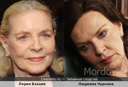 Актрисы Лорен Бэколл и Людмила Чурсина
