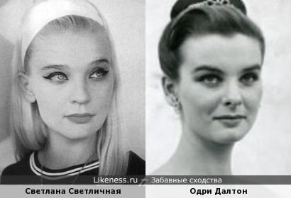 Актрисы Светлана Светличная и Одри Далтон