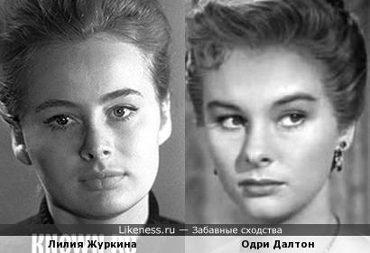 Актрисы Лилия Журкина и Одри Далтон