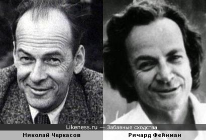 Николай Черкасов и Ричард Фейнман