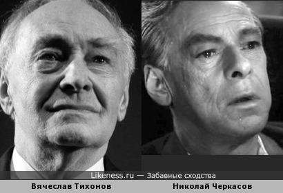 Актеры Вячеслав Тихонов и Николай Черкасов