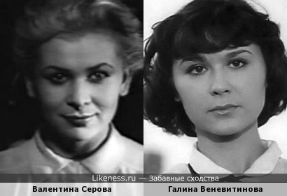 Актрисы Валентина Серова и Галина Веневитинова
