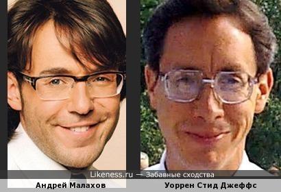 Андрей Малахов и Уоррен Стид Джеффс