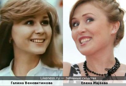 Галина Веневитинова и Елена Ищеева