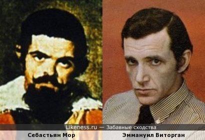 Себастьян Мор и Эммануил Виторган