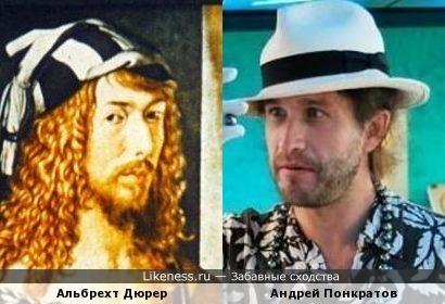 Альбрехт Дюрер и Андрей Понкратов