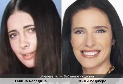 Галина Беседина и Мими Роджерс