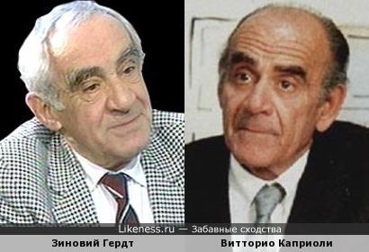 Актеры Зиновий Гердт и Витторио Каприоли