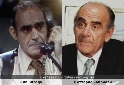 Актеры Эйб Вигода и Витторио Каприоли