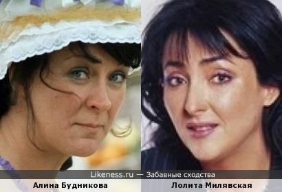 Алина Будникова и Лолита Милявская