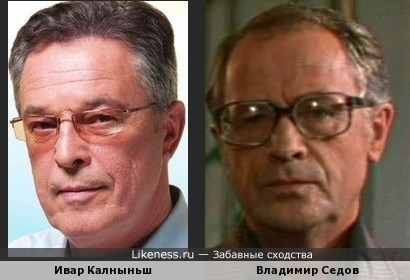 Актеры Ивар Калныньш и Владимир Седов