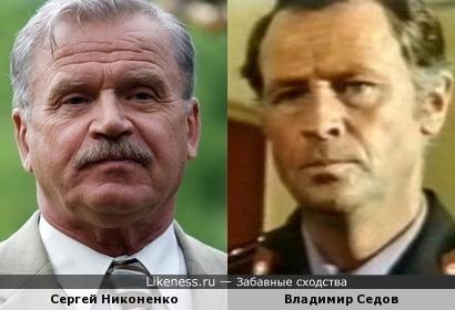 Сергей Никоненко и Владимир Седов