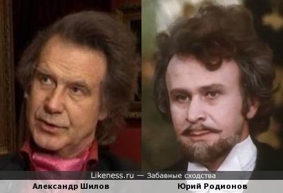 Александр Шилов и Юрий Родионов
