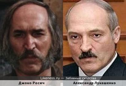 Джоко Росич и Александр Лукашенко