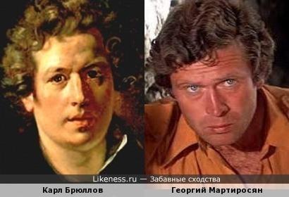 Карл Брюллов и Георгий Мартиросян