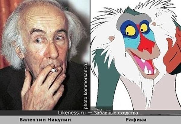 Валентин Никулин и Рафики