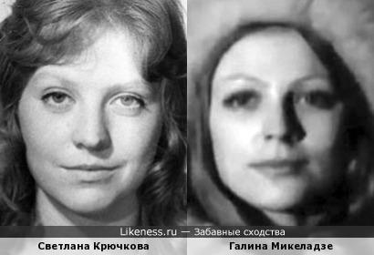 Актрисы Светлана Крючкова и Галина Микеладзе