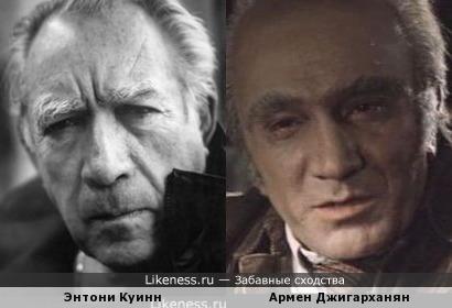 Актеры Энтони Куинн и Армен Джигарханян